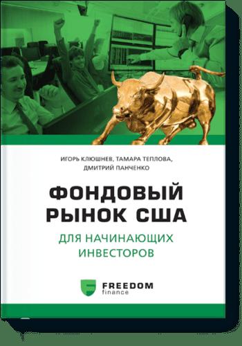 Книга Фондовый рынок США для начинающих инвесторов скачать pdf epub (Фридом Финанс) скачать
