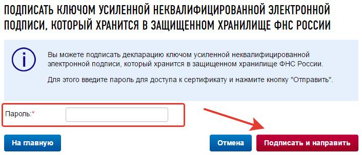 Como enviar un formulario de declaración de