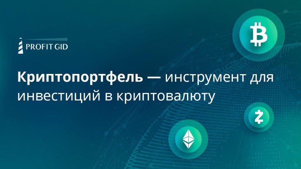 Kriptoportfel من ProfitGid